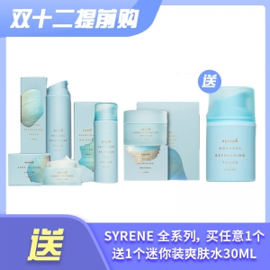 【双12 提前购】Syrene 全系列, 购买任意1个单品/套装, 即送1个 迷你装爽肤水30ml