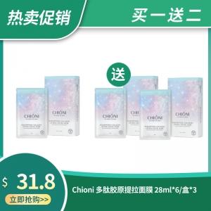 【买一送二】Chioni 多肽胶原提拉面膜 28ml*6/盒*3