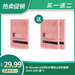 【买一送二】8+ Minutes 8分钟EGF樱花山羊奶面膜 25ml-10片/盒*3