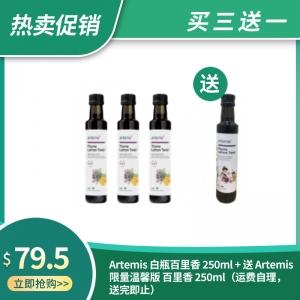 【买三送一】Artemis 白瓶百里香 250ml + 送 Artemis 限量温馨版 百里香 250ml(运费自理,送完即止)