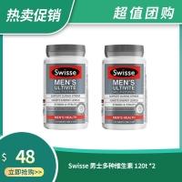 【超值团购】Swisse 男士多种维生素 120t *2