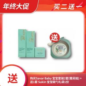 【买二送一】购买Savar Baby 宝宝套装2套(需另拍) + 送1套 Sukin 宝宝碗勺礼袋1份
