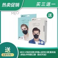 【买三送一】MEO X 购买任意3件随心系列口罩(需另拍) 即送1件同款口罩(款式可选)