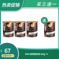 【买三送一】 MHD 胶原蛋白粉 400g *4