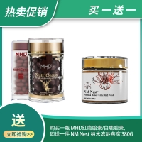 【赠品】购买一瓶 MHD红鹿胎素/白鹿胎素,即送一件 NM Nest 纳米冻龄燕窝 380G