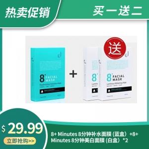 【买一送二】8+ Minutes 8分钟补水面膜 (蓝盒)+8+ Minutes 8分钟美白面膜 (白盒)*2