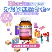 【运费补贴】Blackmores 百丽康 孕妇黄金营养素180粒  保质期至21.06