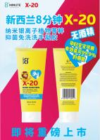 8+ Minutes 8分钟 X-20 纳米银离子抑菌免洗洗手凝胶 80ml (黄色包装)