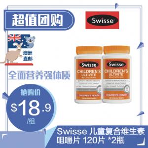 【澳洲直邮 * 超值团购】Swisse 儿童复合维生素咀嚼片 120片*2