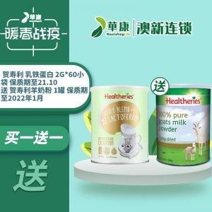 【买1送1】Healtheries 贺寿利 乳铁蛋白 2g*60小袋 保质期至21.10 送 Healtheries贺寿利羊奶粉 1罐 保质期至2022年1月